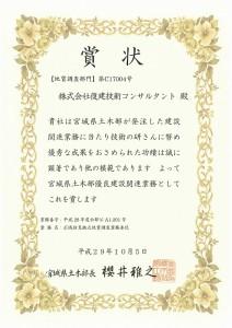 H29_miyagidoboku05