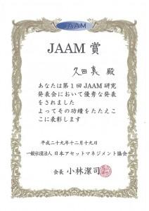12-19_第1回_JAAM賞_久田-2