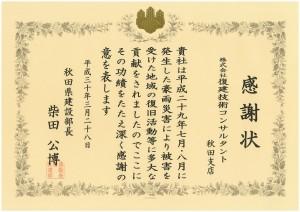 秋田県感謝状