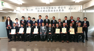 仙台市表彰式