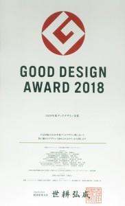 GOOD DESIGN AWARD2018