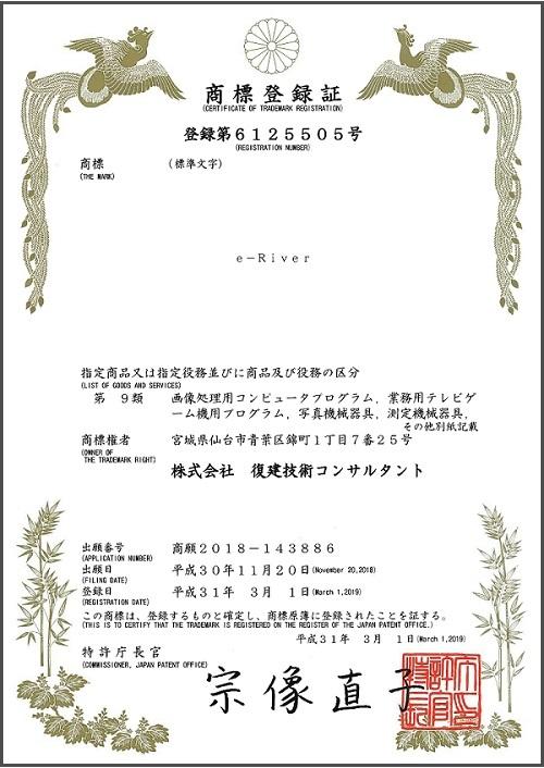syouhyou6125505-1-1
