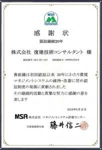 MSA_20190601
