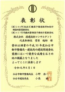 sendai_20190801-1