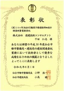sendai_20190801-3