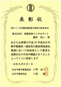 sendai_20190801-5