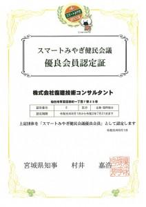 smartmiyagi20190801