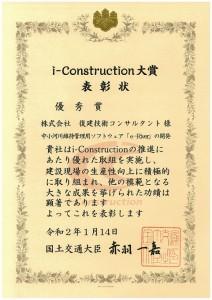 i-con20200114-1