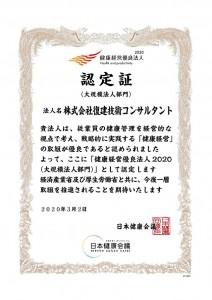 kenkoukeiei2020